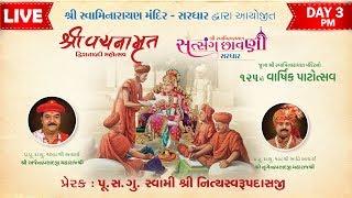 LIVE : Shree Hari Vicharan katha @ Vachanamrut Dwishatabdi Mahotsav Sardhar Day 3 PM