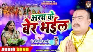 Pandit Somnath Shastri |Aragh Ke Ber Bhail - अरघ के बेर भईल  | Superhit Bhojpuri Chhath Geet 2019