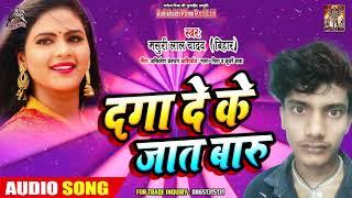 दगा दे के जात बारू - Masuri Lal Yadav (Bihari) - Audio Song - New Bhojpuri Hit Song 2019