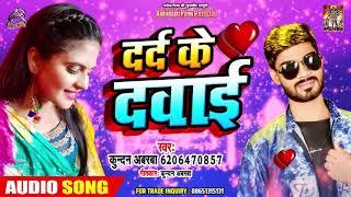 कुंदन अबरबा का Hit Bhojpuri Song - Dard KE Dawai - दर्द के दवाई - New Song