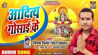 Dipak Diler - आदित्य गोसाई के  - Superhit Bhojpuri Chhath Geet 2019