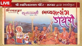 LIVE : Bhavya Satsang Dayro @ Vachanamrut Dwishatabdi Mahotsav Sardhar Day 3 Night