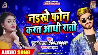नइखे फोन करत आधी आधी राती - Kundan Awarba - Audio Song - bhojpuri Hit Song 2019