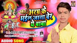अरघ के बेर भईल - Aditya Samrat -  Superhit Bhojpuri Chhath Geet 2019