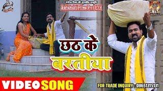 आ गया Brajesh Singh का छठ Special Video Song | छठ के बरतिया | New Bhojpuri Chhath Song 2019