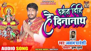 दर्शन दिहि हे दिनानाथ - Lakhan Pardeshi - Chath Audio Song - Hit Bhojpuri Chath Geet 2019