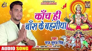 कांच ही बास के बहँगिया - Raj Suraj Singh - Kanch Hio Bansh ke Bhngiya - Bhojpuri Hit Chath Geet 2019