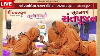 ????LIVE : Nutan Varsh Sant Pujan @ Vachanamrut Dwishatabdi Mahotsav Sardhar Day 3 Night