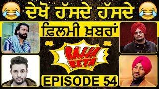 Rajja Beta | Ep 54 | Babbu Maan | Sidhu Moose Wala Viral Video  | R Nait | Ranjit Bawa