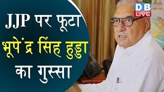 JJP पर फूटा Bhupendra Singh Hooda का गुस्सा |JJP ने किया जनादेश का अपमान- हुड्डा #DBLIVE