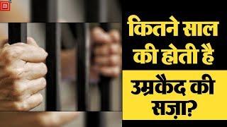 कितने साल की होती है उम्र कैद की सज़ा? जानिए क्या कहता है कानून
