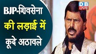 BJP-ShivSena की लड़ाई में कूदे अठावले|Ramdas Athawale ने शिवसेना को दी सलाह #DBLIVE