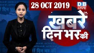 Din bhar ki badi khabar | News of the day, Hindi News India, Top News, Haryana news | #DBLIVE
