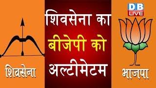 Shivsena का BJP को अल्टीमेटम | हमारे पास और भी विकल्प हैं- Shivsena |#DBLIVE