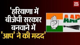 'CM केजरीवाल ने हरियाणा में BJP सरकार बनवाने में की मदद'