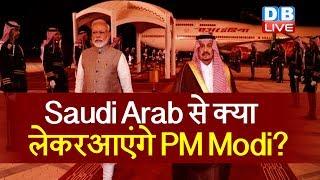 saudi arab से क्या लेकर आएंगे pm modi, सऊदी अरब के riyadh में india की जय जय | #DBLIVE