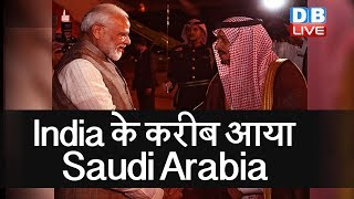 India के करीब आया Saudi Arabia | PM Modi in Riyadh Saudi Arabia | #DBLIVE