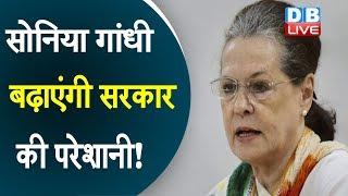 Sonia Gandhi बढ़ाएंगी सरकार की परेशानी ! Sonia Gandhi ने 2 नवंबर को बुलाई बैठक  