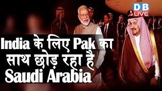 India के लिए Pak का साथ छोड़ रहा है Saudi Arabia | PM Modi in Riyadh | #DBLIVE