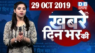 Din bhar ki badi khabar | News of the day, Hindi News India, Top News, modi news, EU | #DBLIVE