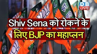 Maharashtra में बिना Shiv Sena सरकार बनाएगी BJP | BJP mahaplan in Maharashtra | #DBLIVE