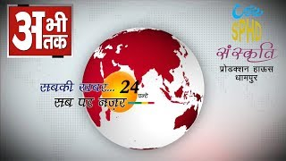 abhi tak live tv | watch latest news in hindi | abhi अभी तक लाइव 24x7