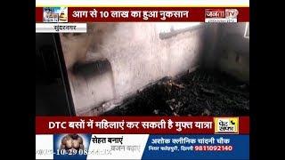 #SUNDERNAGAR : रिहायशी इलाके में लगी भीषण आग, 10 लाख का हुआ नुकसान