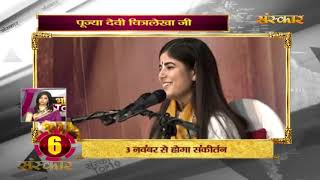 Bhakti Top 10 || 29 October 2019 || Dharm And Adhyatma News ||