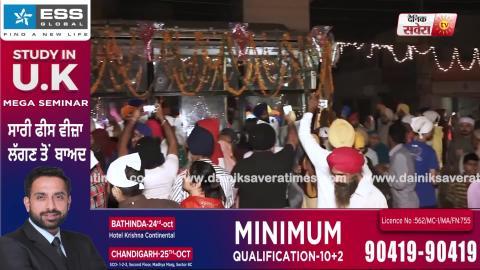 Faridkot पहुंचे Nagar Kirtan में बड़ी गिनती में शामिल हुई संगत