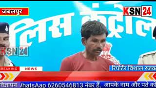 जबलपुर/जादू टोना को लेकर वृद्ध की हत्या करने वाला गिरफ्तार