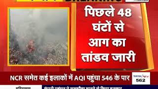 अमृतसर: गांव मलपुर के डंप में लगी आग, आग का तांडव जारी
