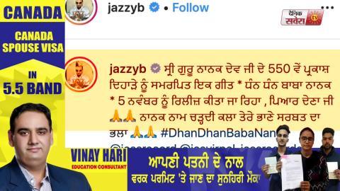Dhan Dhan Baba Nanak | Jazzy B | New Devotional Song | Dainik Savera