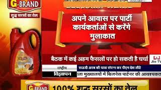 #DELHI दौरे पर #DEPUTYCM #DUSHYANT_CHAUTALA , कार्यकर्ताओं से करेंगे मुलाकात