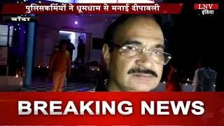 पुलिसकर्मियों ने धूमधाम से मनाई दीपावली