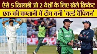 ऐसे 5 खिलाडी जो 2 देशों के लिए खेले क्रिकेट, एक की कप्तानी में टीम बनी  'वर्ल्ड चैंपियन '