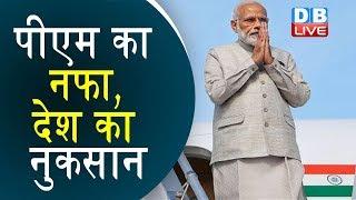 PM Modi के Saudi Arab दौरे से देश को नहीं होगा खास फायदा | #DBLIVE