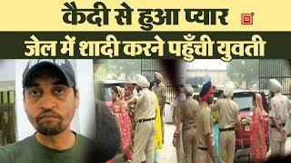 Punjab: कैदी से हुआ प्यार, Nabha Jail में शादी करने पहुँची युवती