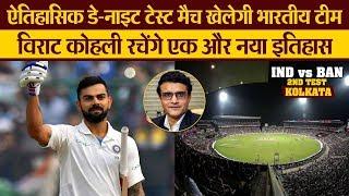 BCCI के नए अध्यक्ष बनते ही फॉर्म में आए 'दादा', टीम इंडिया खेलेगी पहला डे-नाइट टेस्ट मैच