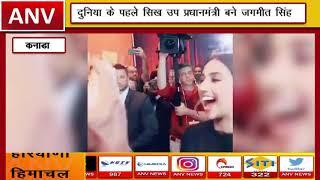 जगमीत सिंह ने पूरी दुनिया में किया सिखों का नाम रोशन..?ANV NEWS