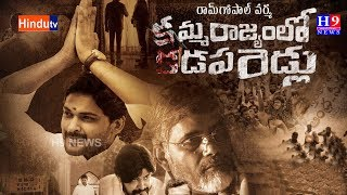 Kamma Rajyam Lo Kadapa Reddlu TRAILER | RGV | | #Trailer