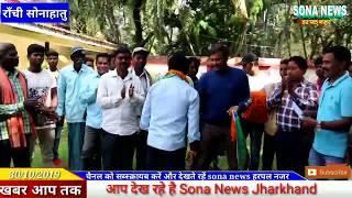Silli//चुनाव की बिगुल बजना बाकी लेकिन चुनावी सरगर्मी बढ़ी 40 JMM कार्यकर्ता आजसू में हुए शामिल