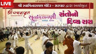LIVE : Santo No Divya Raas @ Vachanamrut Dwishatabdi Mahotsav Sardhar Day 4 Night