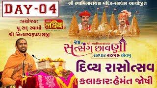 24Mi Shree Swaminarayan Satsang Chavani Sardhar-2019 || Divya Rasotsav || Sardhar Day 04