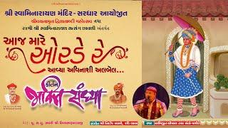 24Mi Shree Swaminarayan Satsang Chavani Sardhar-2019    Kirtan Sandhya    Sardhar