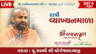 ????LIVE : Ratri VyakhyanMala By Pujya Yogeshwar Swami@ Tirthdham Sardhar Day 6 Night