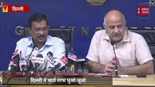 दिल्ली में प्रदूषण स्तर बढ़ा, केजरीवाल सरकार बांटेगी 50 लाख मास्क