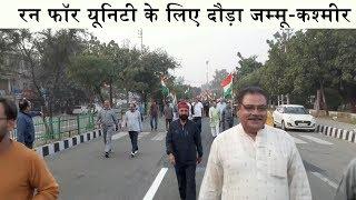 रन फॉर यूनिटी के लिए दौड़ा जम्मू-कश्मीर , सरदार पटेल की जयंती आज