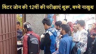 कश्मीर में बंद के बीच विंटर जोन की 12वीं की परीक्षाएं शुरू, बच्चे नाखुश