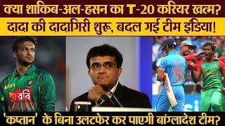 शाकिब-अल-हसन की छुट्टी...अब बांग्लादेश टीम का क्या होगा? दादा के आते ही बदल गई टीम इंडिया!
