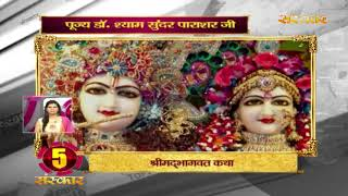 Bhakti Top 10 || 30 October 2019 || Dharm And Adhyatma News ||